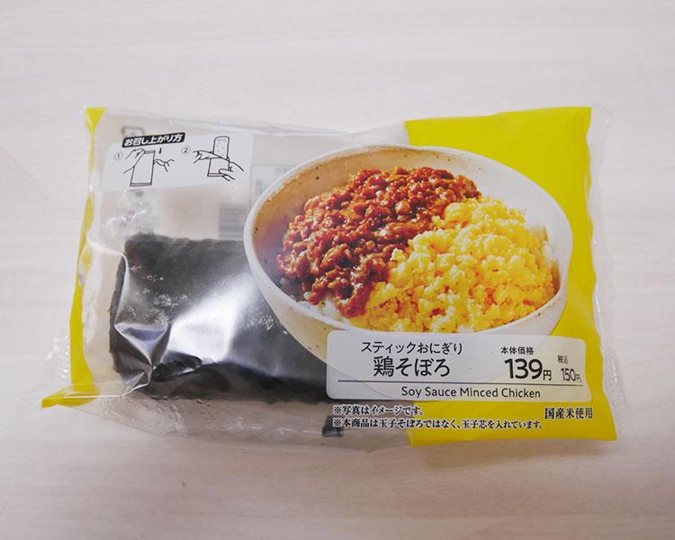 スティックおにぎり 鶏そぼろ(150円)