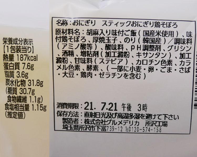 ローソン「スティックおにぎり 鶏そぼろ(150円)」の原材料・カロリー