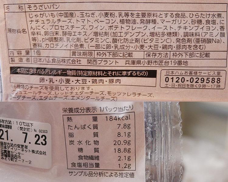 ローソン「6種チーズとごろごろ野菜のオープンサンド(298円)」の原材料名・カロリー