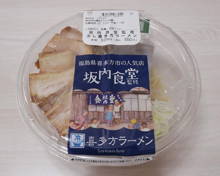 坂内食堂監修 冷し喜多方ラーメン(550円)