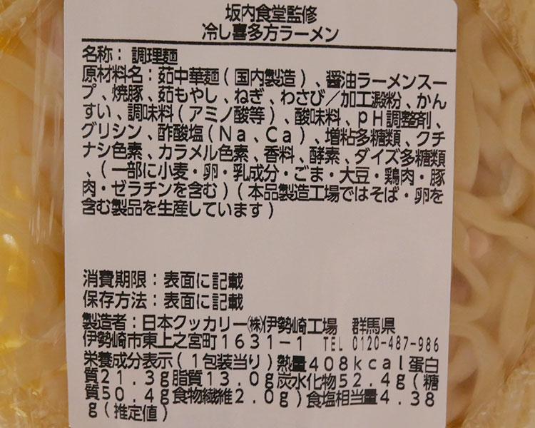 ローソン「坂内食堂監修 冷し喜多方ラーメン(550円)」原材料名・カロリー
