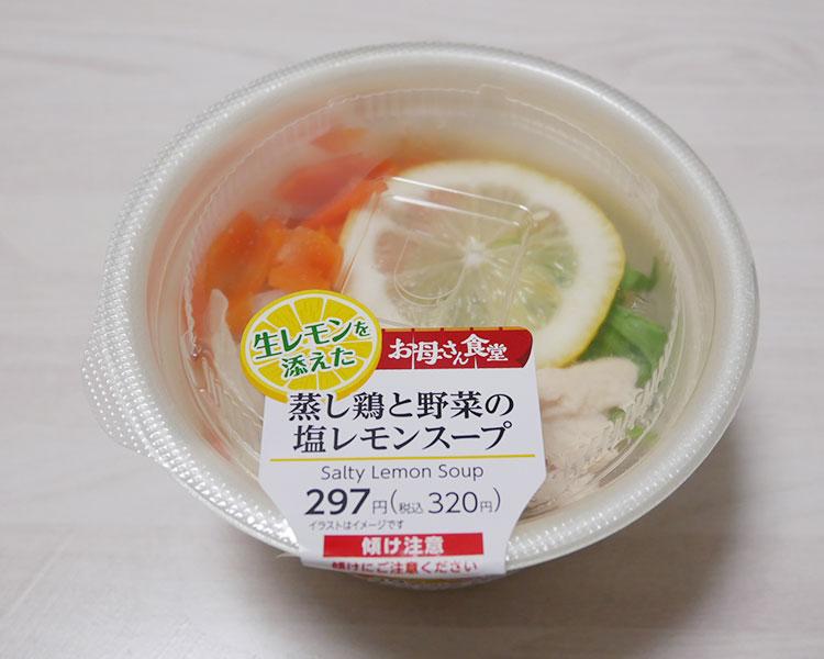 蒸し鶏と野菜の塩レモンスープ(320円)