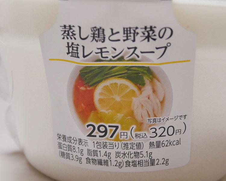 ファミリーマート「蒸し鶏と野菜の塩レモンスープ(320円)」原材料名・カロリー