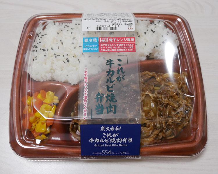 これが牛カルビ焼肉弁当(598円)