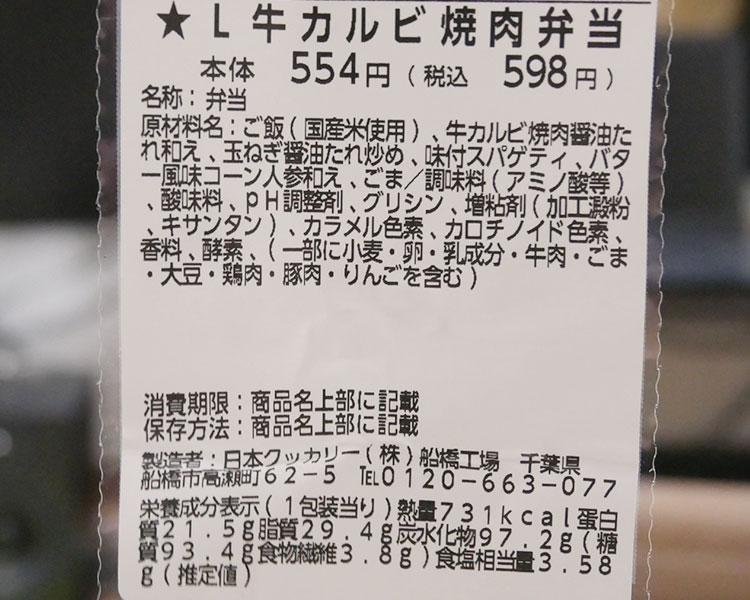 ローソン「これが牛カルビ焼肉弁当(598円)」原材料名・カロリー