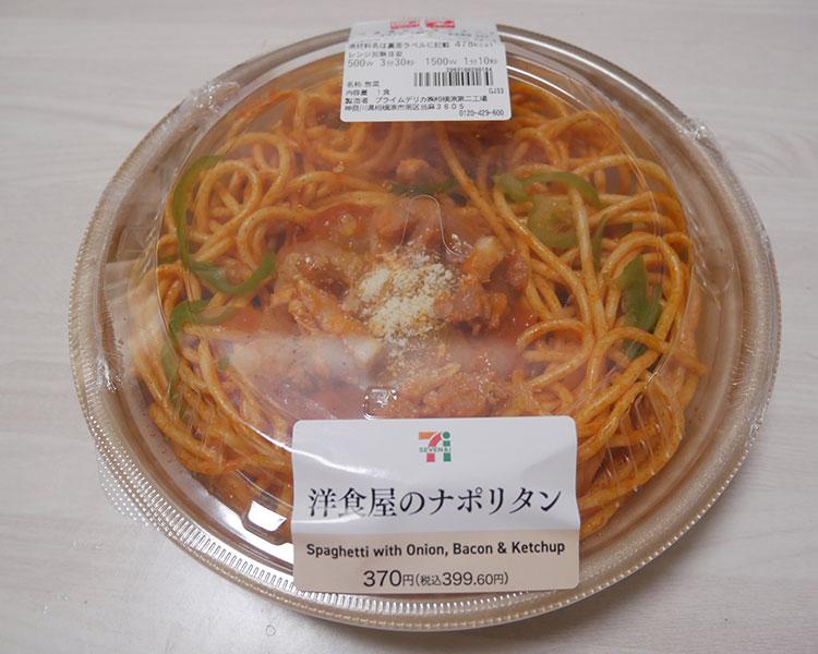 洋食屋のナポリタン(399.60円)