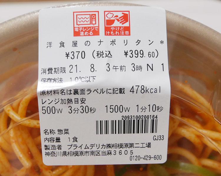 セブンイレブン「洋食屋のナポリタン(399.60円)」の原材料・カロリー