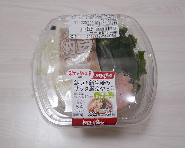 納豆と新生姜のサラダ風冷やっこ(360円)