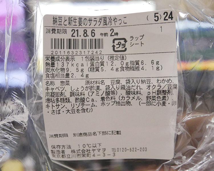 ファミリーマート「納豆と新生姜のサラダ風冷やっこ(360円)」の原材料・カロリー