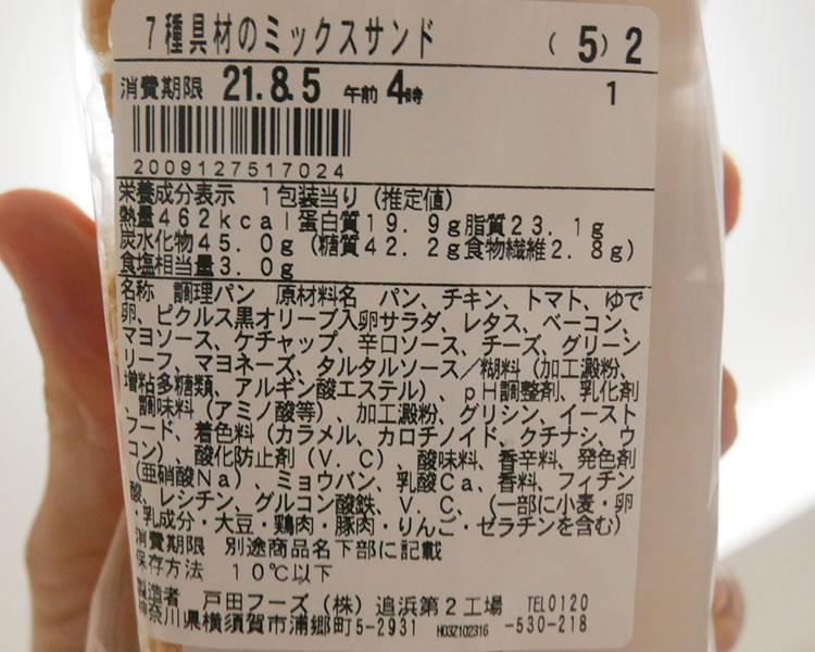 ファミリーマート「7種具材のミックスサンド(398円)」原材料名・カロリー