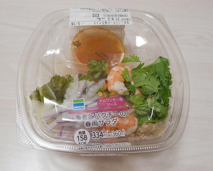 海老とパクチーの春雨サラダ(360円)