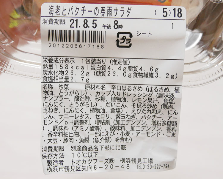 ファミリーマート「海老とパクチーの春雨サラダ(360円)」原材料名・カロリー