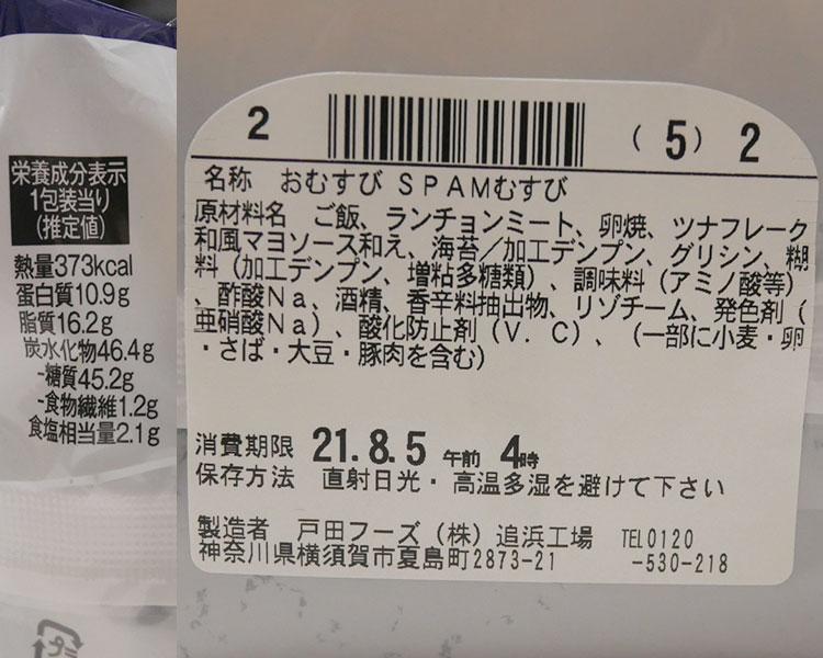 ファミリーマート「SPAM®むすび[スパムむすび](248円)」原材料名・カロリー