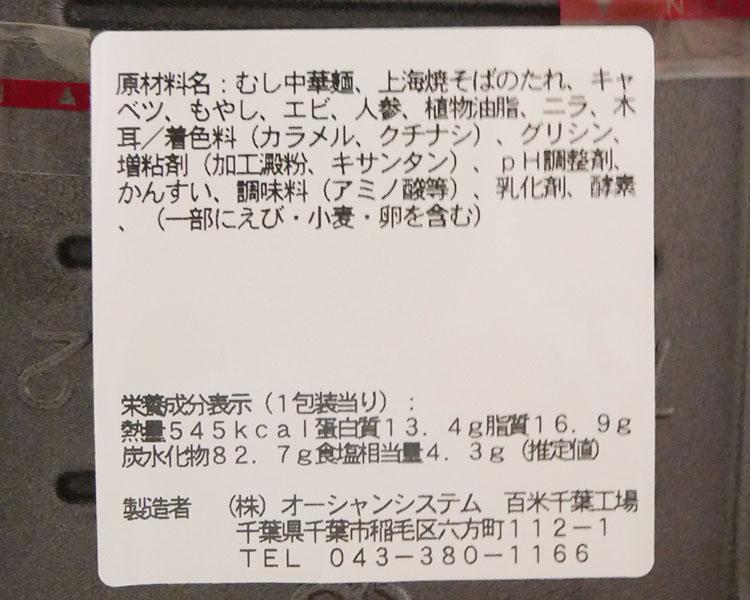 まいばすけっと「上海焼きそば(429円)」原材料名・カロリー