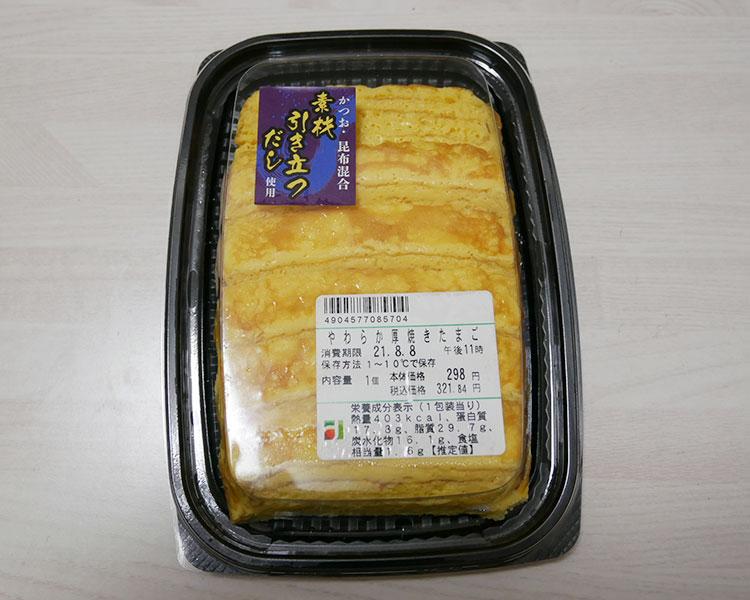やわらか厚焼きたまご(321円)