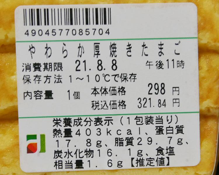 まいばすけっと「やわらか厚焼きたまご(321円)」原材料名・カロリー