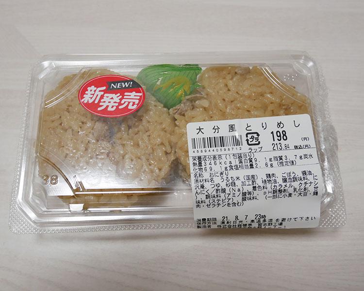 大分風とりめし(213円)