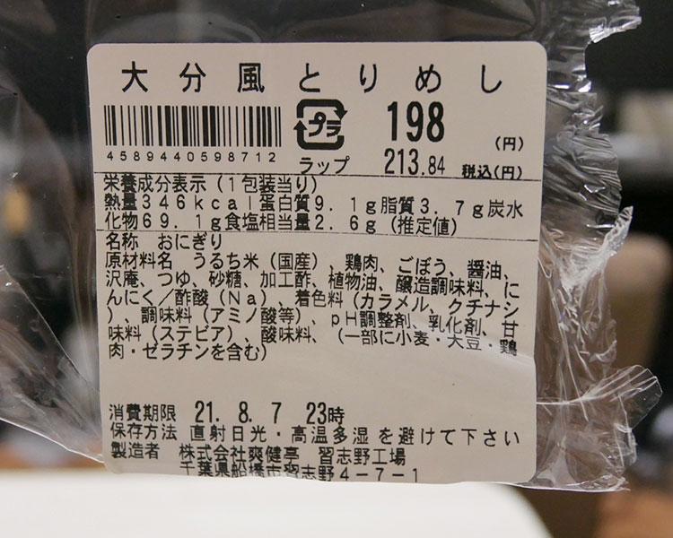 まいばすけっと「大分風とりめし(213円)」原材料名・カロリー