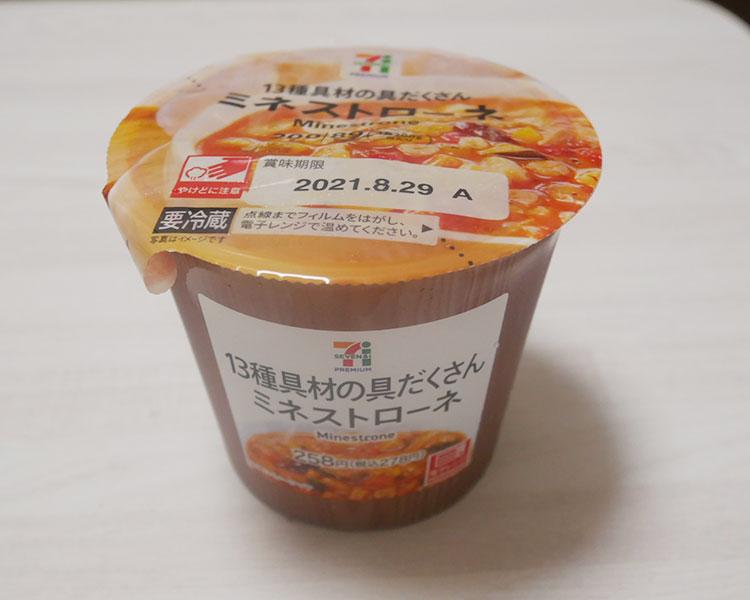 13種具材の具だくさんミネストローネ(278円)