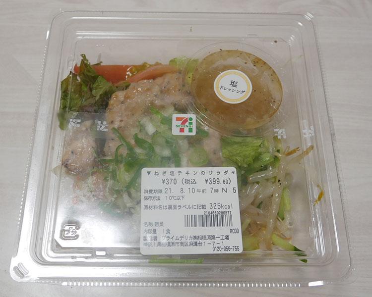 ねぎ塩チキンのサラダ(399円)