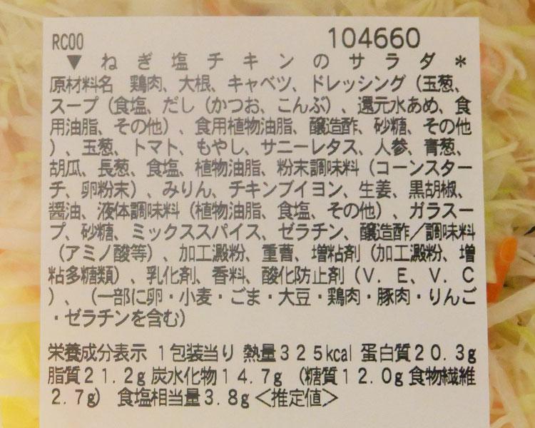 セブンイレブン「ねぎ塩チキンのサラダ(399円)」の原材料・カロリー