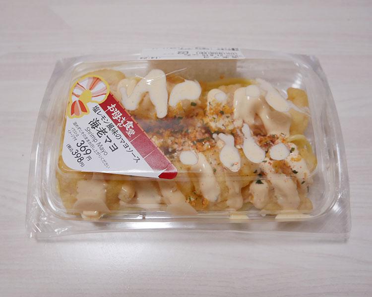 海老マヨ(398円)