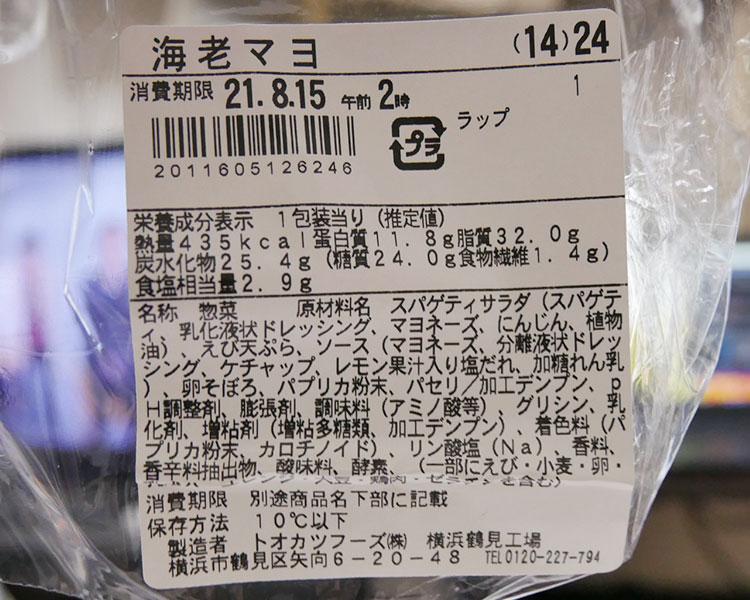 ファミリーマート「海老マヨ(398円)」の原材料・カロリー