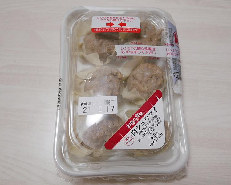 肉汁たっぷり 肉シュウマイ(398円)