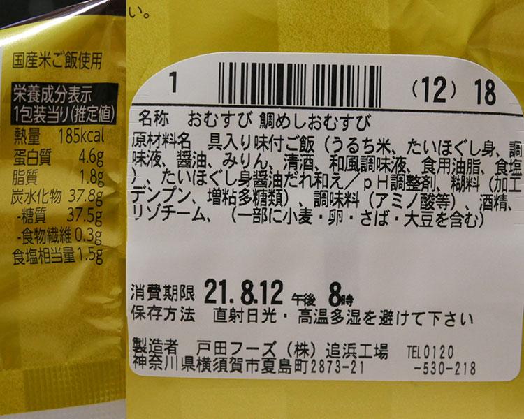ファミリーマート「ごちむすび 鯛めし(180円)」原材料名・カロリー