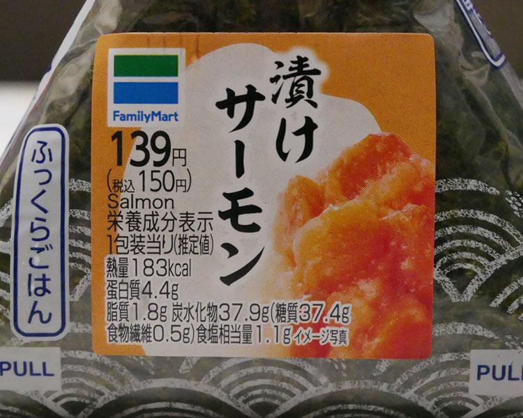 ファミリーマート「青磯海苔 漬けサーモン(150円)」原材料名・カロリー