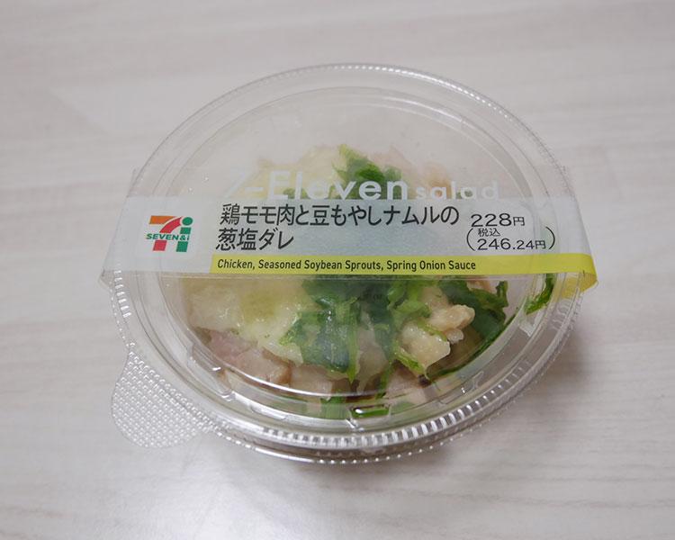 鶏モモ肉と豆もやしナムルの葱塩ダレ(246円)