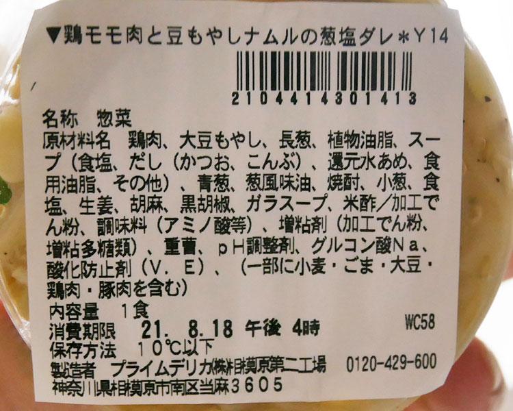 セブンイレブン「鶏モモ肉と豆もやしナムルの葱塩ダレ(246円)」の原材料・カロリー
