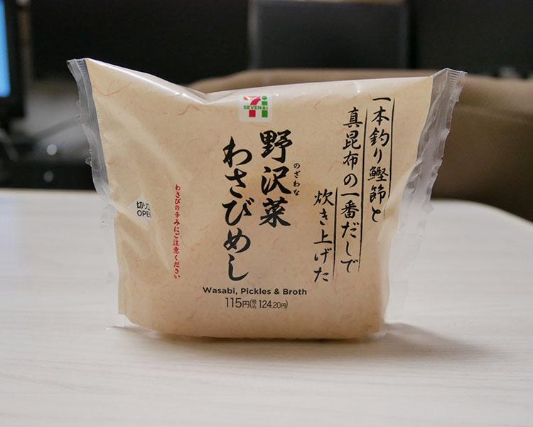 一番だしおむすび 野沢菜わさびめし(124円)
