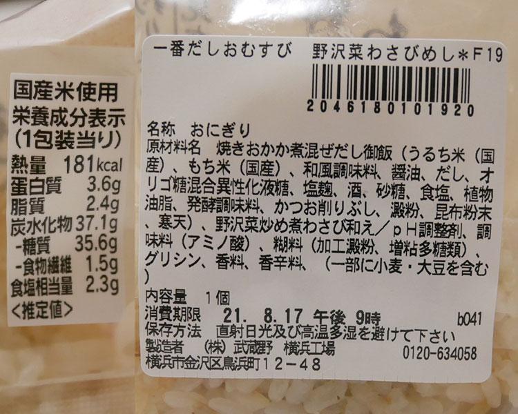 セブンイレブン「一番だしおむすび 野沢菜わさびめし(124円)」原材料名・カロリー
