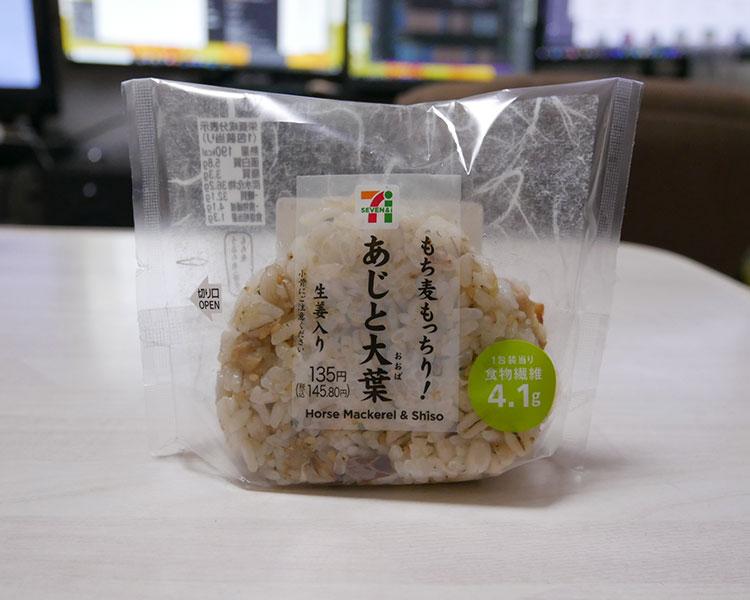 もち麦もっちり!あじと大葉のおむすび(145円)