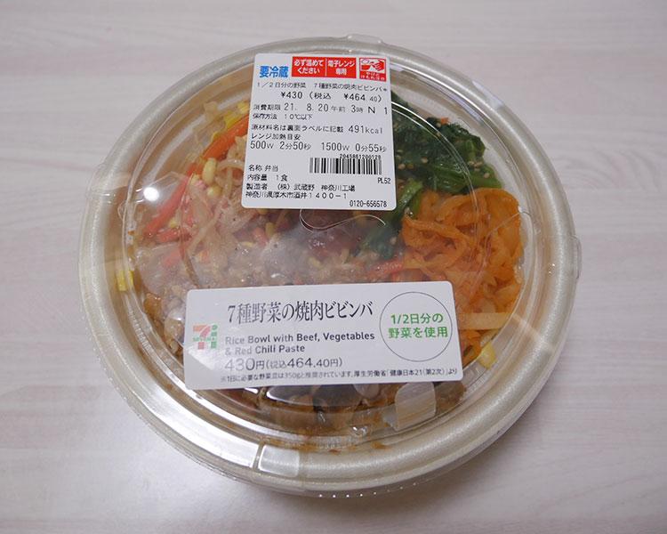 1/2日分の野菜!7種野菜の焼肉ビビンバ(464円)
