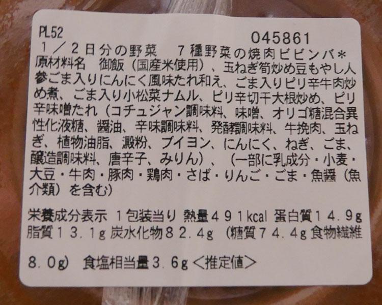 セブンイレブン「1/2日分の野菜!7種野菜の焼肉ビビンバ(464円)」原材料名・カロリー
