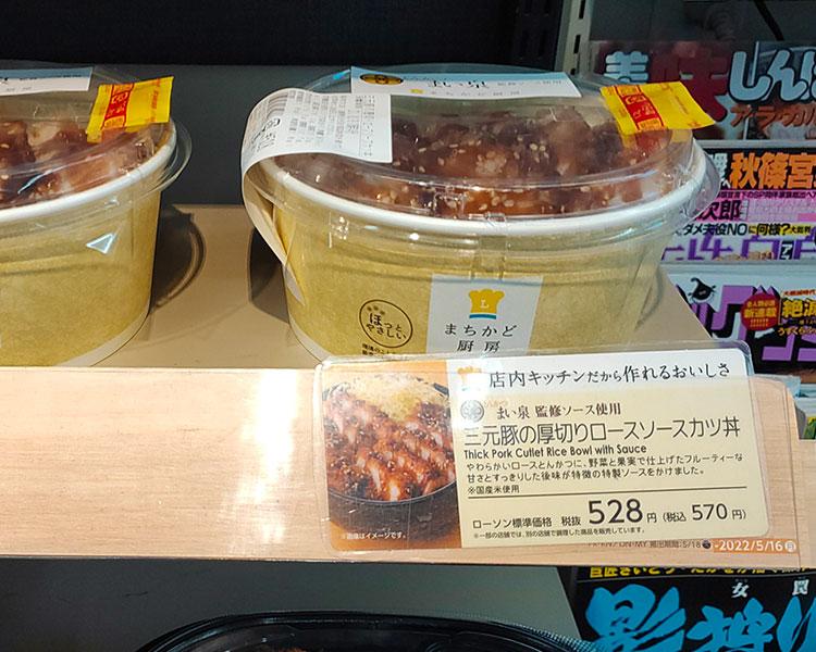 まい泉 監修ソース使用 三元豚の厚切りロースソースカツ丼(570円)