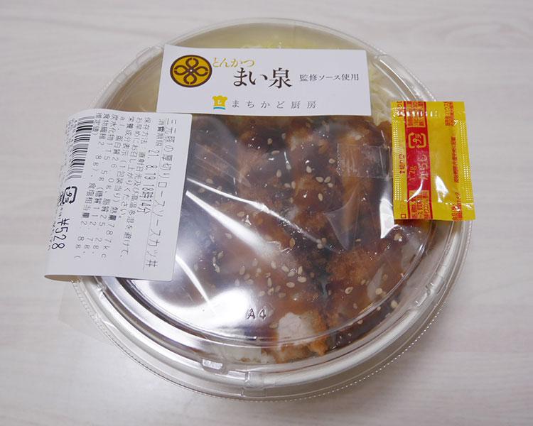 ローソン「まい泉 監修ソース使用 三元豚の厚切りロースソースカツ丼(570円)」