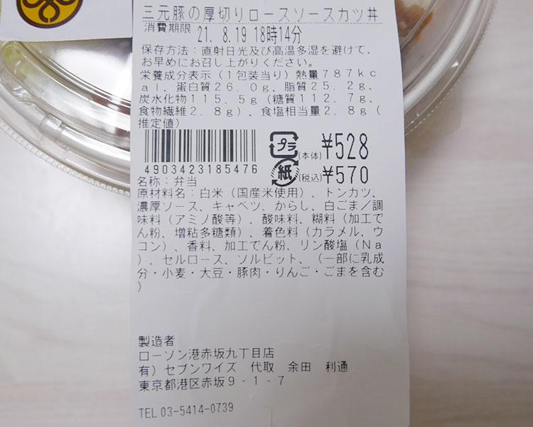 ローソン「まい泉 監修ソース使用 三元豚の厚切りロースソースカツ丼(570円)」原材料名・カロリー