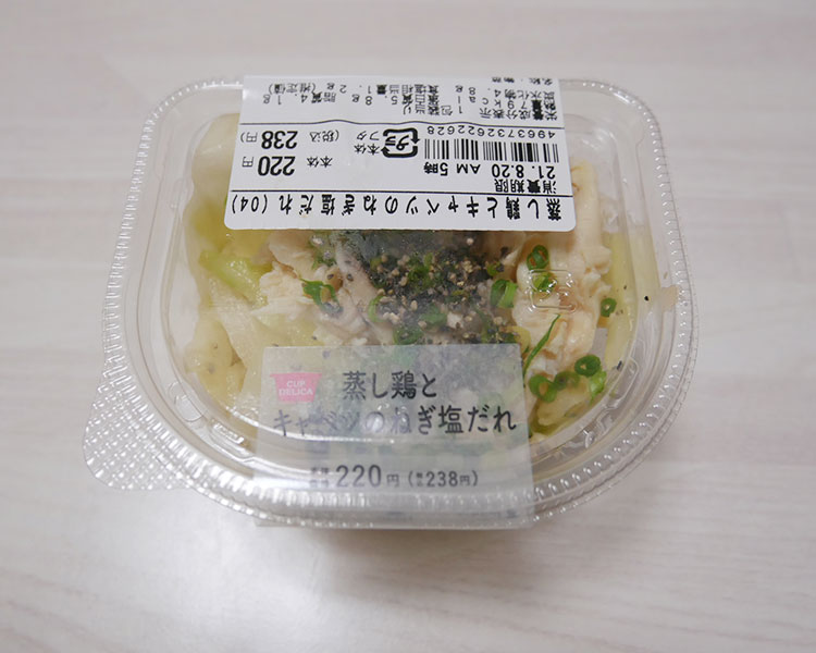 蒸し鶏とキャベツのねぎ塩だれ(238円)