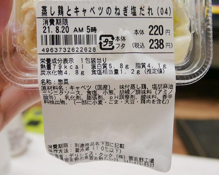 ローソン「蒸し鶏とキャベツのねぎ塩だれ(238円)」の原材料・カロリー