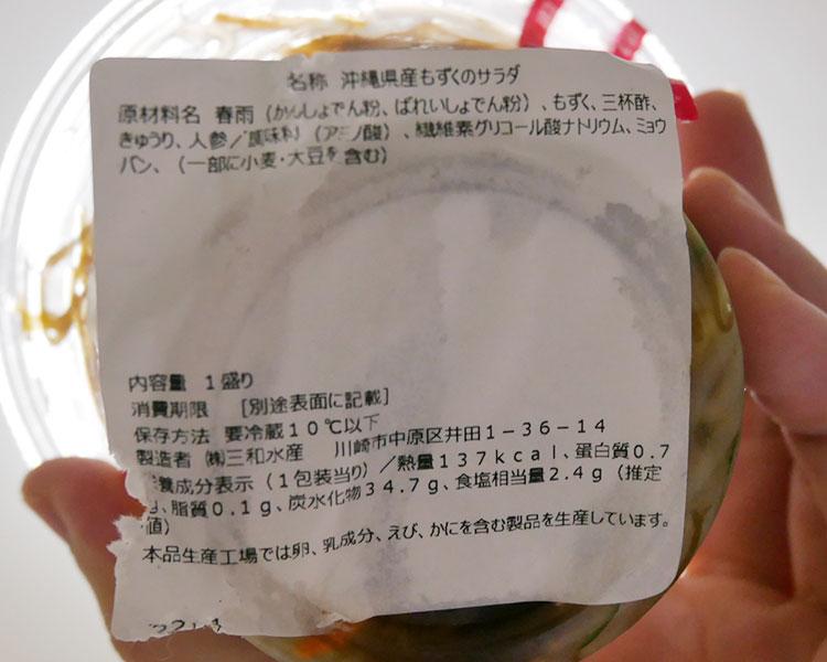まいばすけっと「沖縄県産もずくのサラダ(213円)」原材料名・カロリー