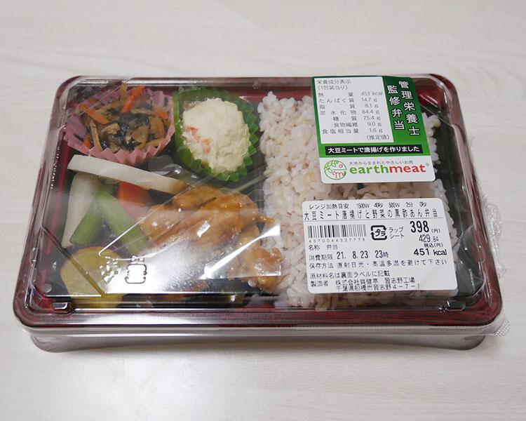 大豆ミート唐揚げと野菜の黒酢あん弁当(429円)