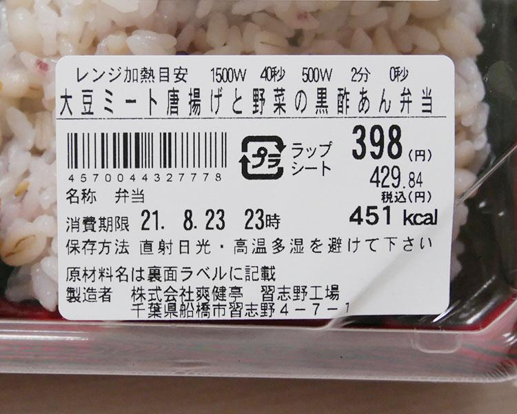 まいばすけっと「大豆ミート唐揚げと野菜の黒酢あん弁当(429円)」原材料名・カロリー