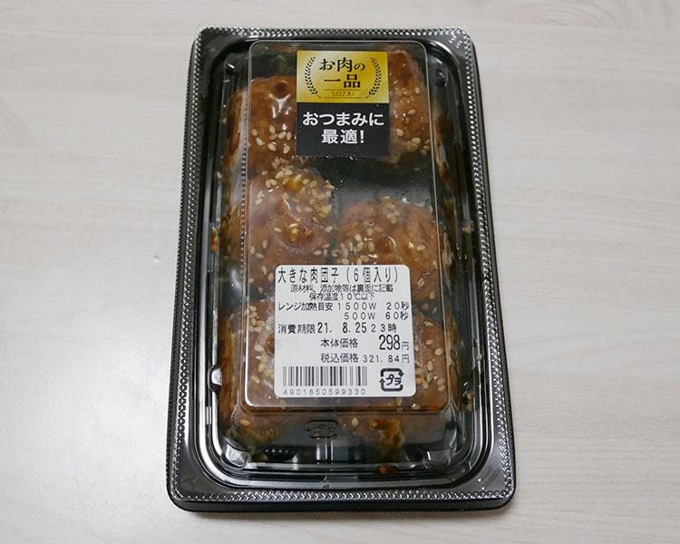大きな肉団子[6個入り](321円)