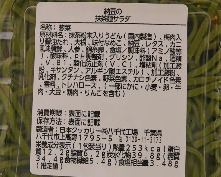 ローソン「納豆のNEBANEBA抹茶麺サラダ(420円)」の原材料・カロリー