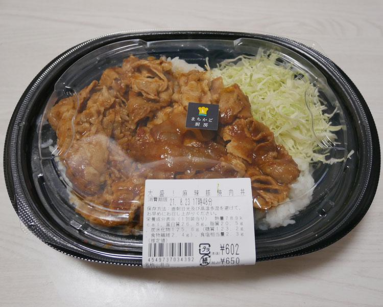 大盛!麻辣豚焼肉丼(650円)