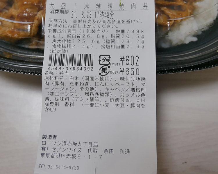 ローソン「大盛!麻辣豚焼肉丼(650円)」原材料名・カロリー