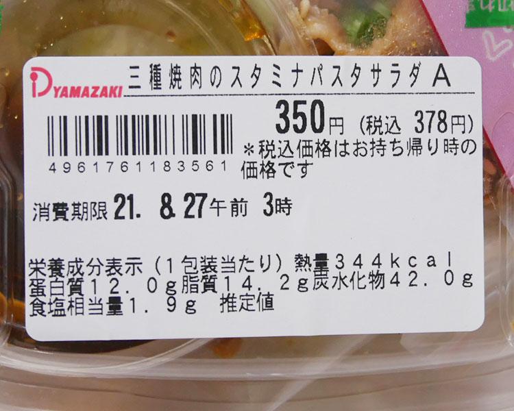 デイリーヤマザキ「三種焼肉のスタミナパスタサラダ(378円)」原材料名・カロリー